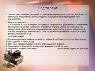 Подготовка Знакомство с понятием флешмоб, просмотры разных видов флешмобов (к