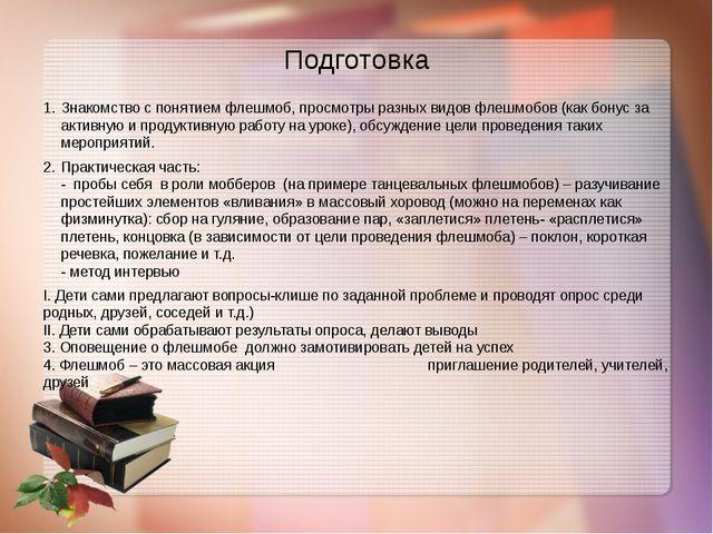 Подготовка Знакомство с понятием флешмоб, просмотры разных видов флешмобов (к...