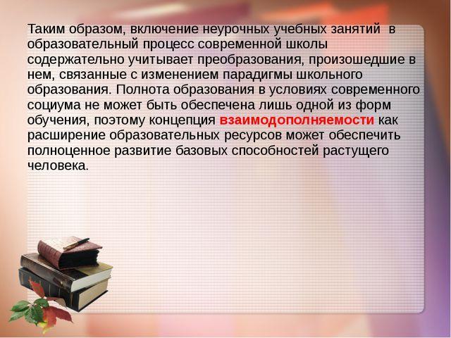 Таким образом, включение неурочных учебных занятий в образовательный процесс...