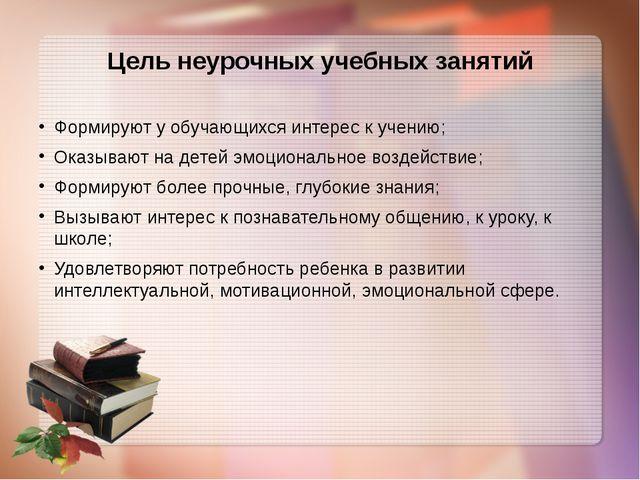Цель неурочных учебных занятий Формируют у обучающихся интерес к учению; Оказ...