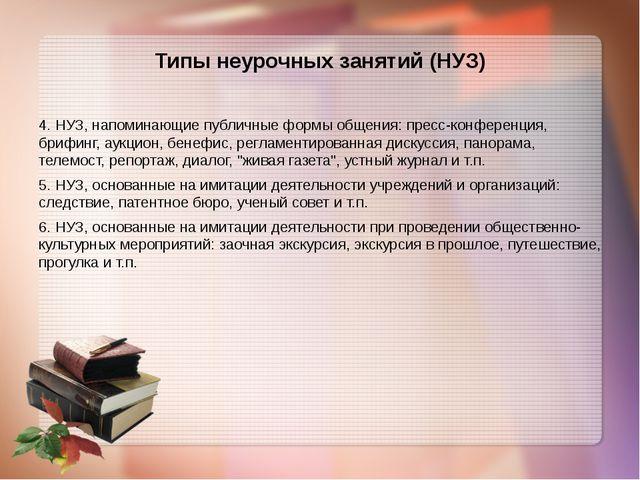 Типы неурочных занятий (НУЗ) 4. НУЗ, напоминающие публичные формы общения: пр...