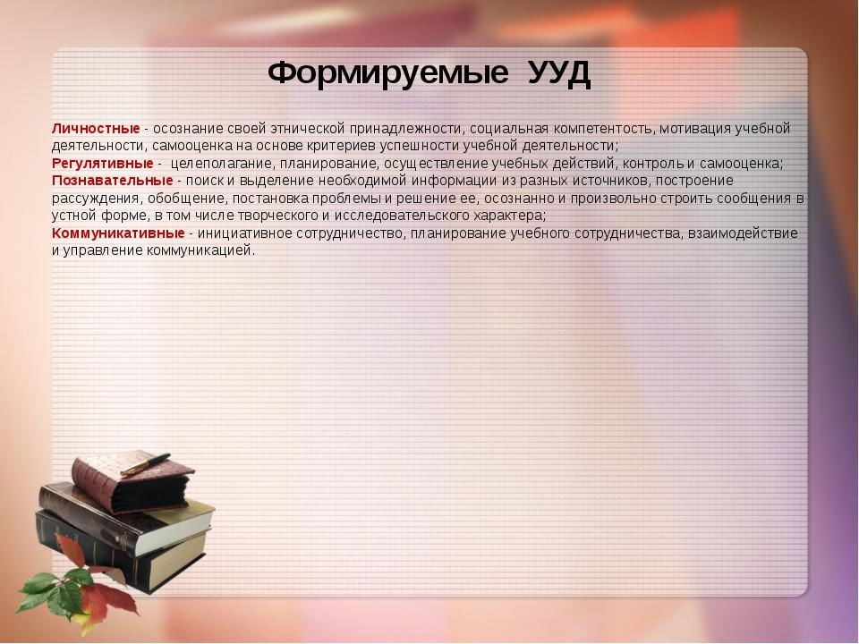 Формируемые УУД Личностные - осознание своей этнической принадлежности, социа...