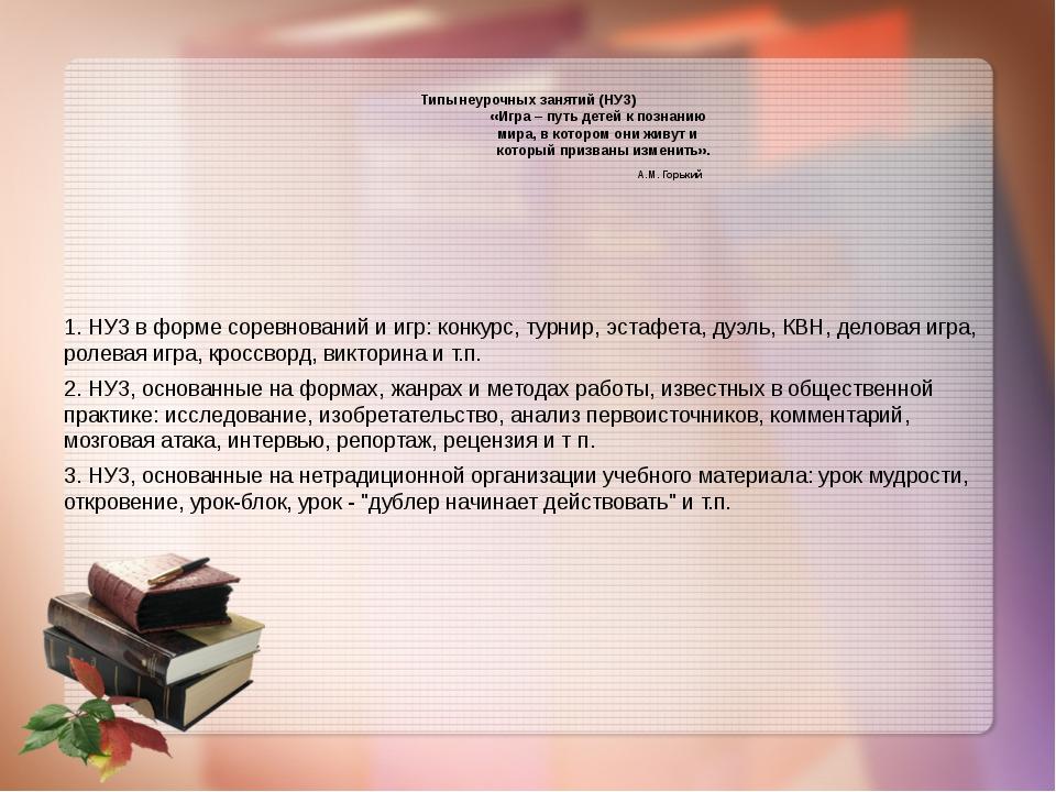 Типы неурочных занятий (НУЗ) «Игра – путь детей к познанию мира, в котором о...