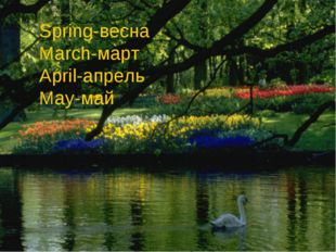 Spring-весна March-март April-апрель May-май