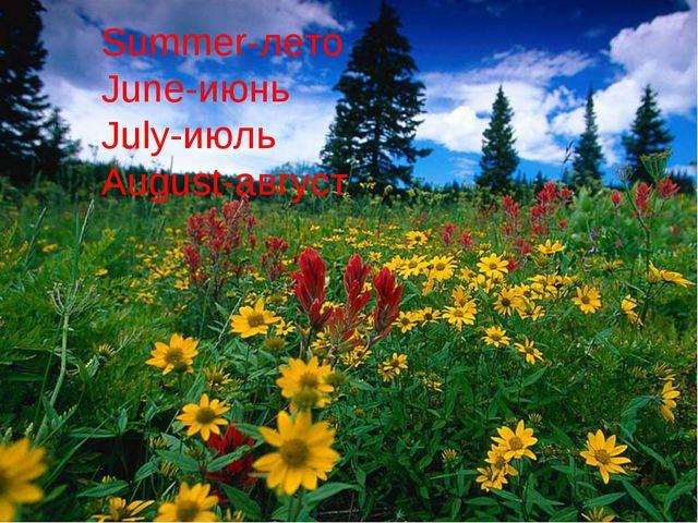 Summer-лето June-июнь July-июль August-август