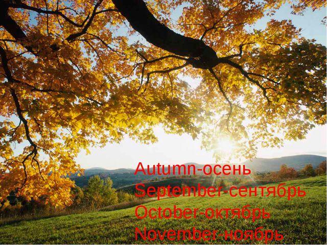 Autumn-осень September-сентябрь October-октябрь November-ноябрь