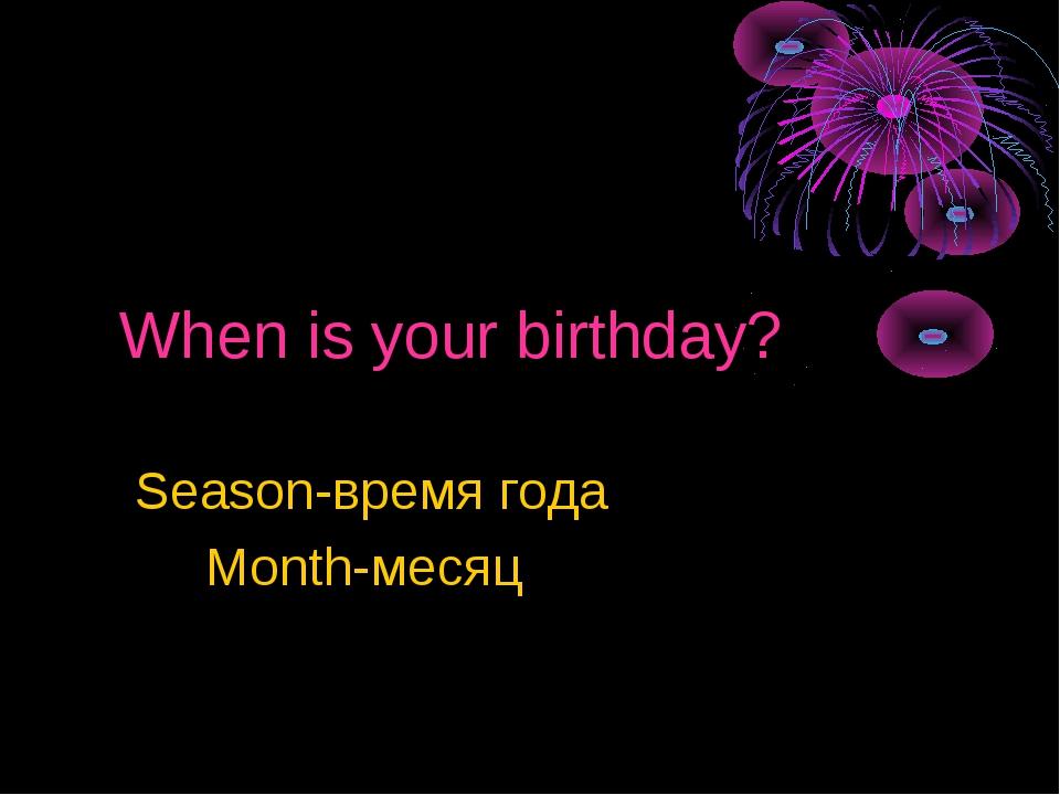 When is your birthday? Season-время года Month-месяц
