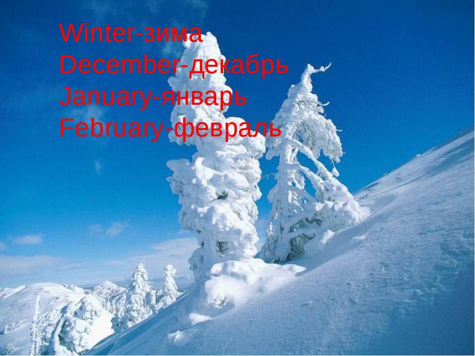 Winter-зима December-декабрь January-январь February-февраль