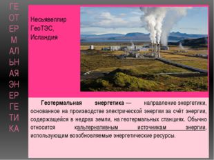 ГЕОТЕРМАЛЬНАЯ ЭНЕРГЕТИКА НесьявеллирГеоТЭС, Исландия Геотермальная энергетика