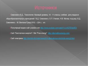 Источники Симоненко В.Д., Технология: базовый уровень: 10 - 11 классы: учебн