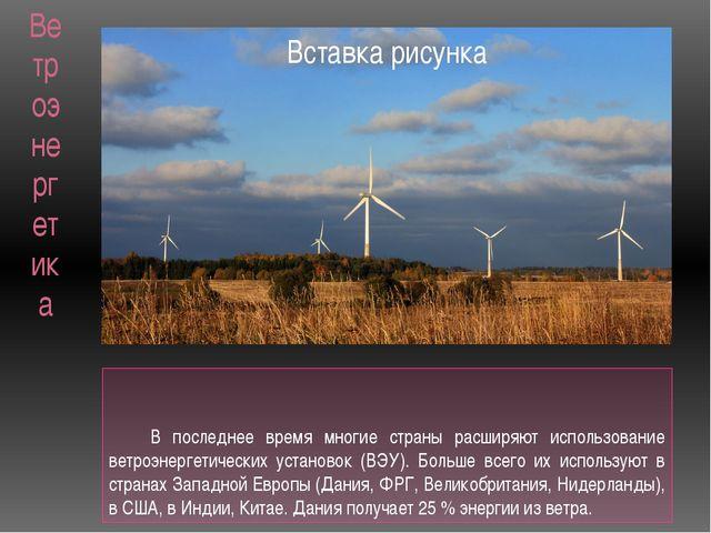 Ветроэнергетика В последнее время многие страны расширяют использование ветро...