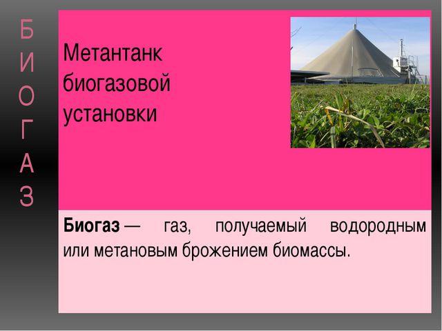 БИОГАЗ Метантанкбиогазовойустановки Биогаз— газ, получаемый водородным илим...
