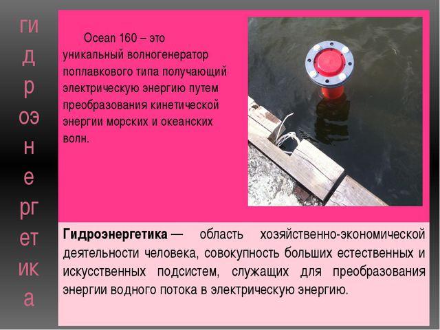 гидроэнергетика Ocean160 – это уникальныйволногенераторпоплавкового типа полу...