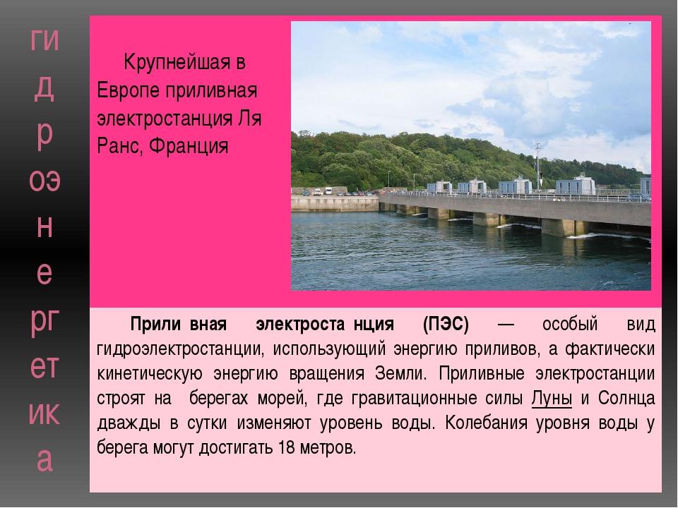 гидроэнергетика Крупнейшая в Европе приливная электростанцияЛяРанс, Франция...