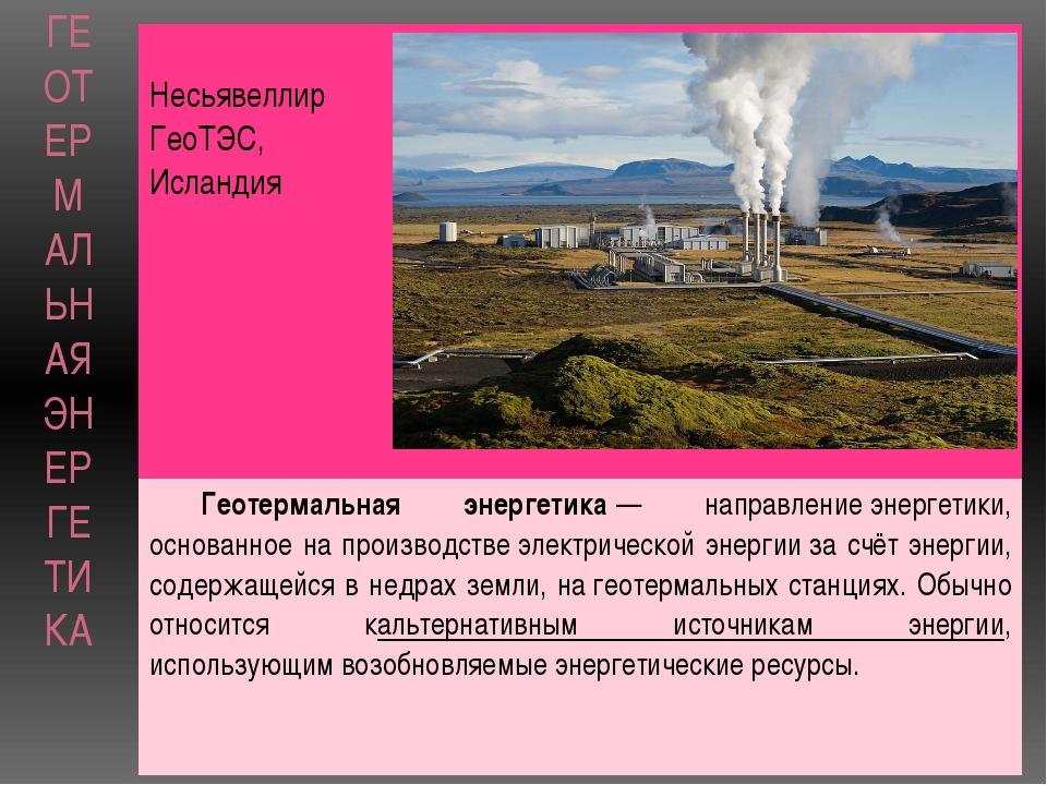 ГЕОТЕРМАЛЬНАЯ ЭНЕРГЕТИКА НесьявеллирГеоТЭС, Исландия Геотермальная энергетика...