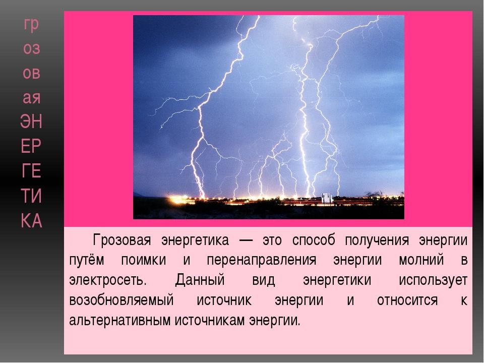 грозовая ЭНЕРГЕТИКА Грозовая энергетика — это способ получения энергии путём...