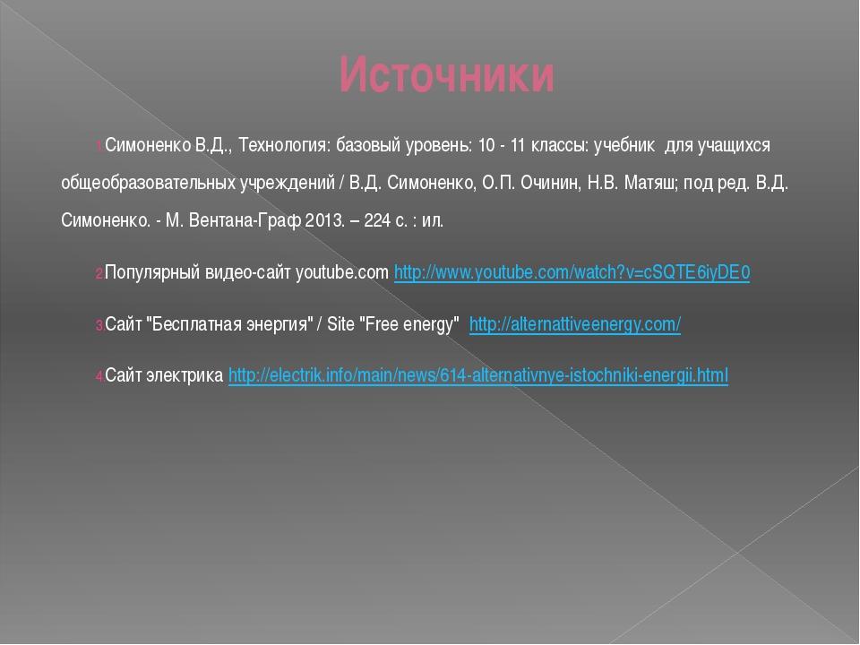 Источники Симоненко В.Д., Технология: базовый уровень: 10 - 11 классы: учебн...