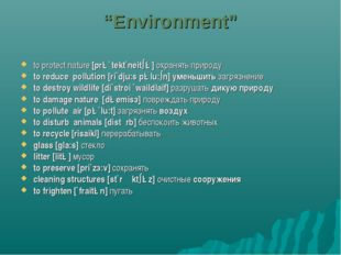 """Environment"" to protect nature [prə`tekt`neitə] охранять природу to reduce"