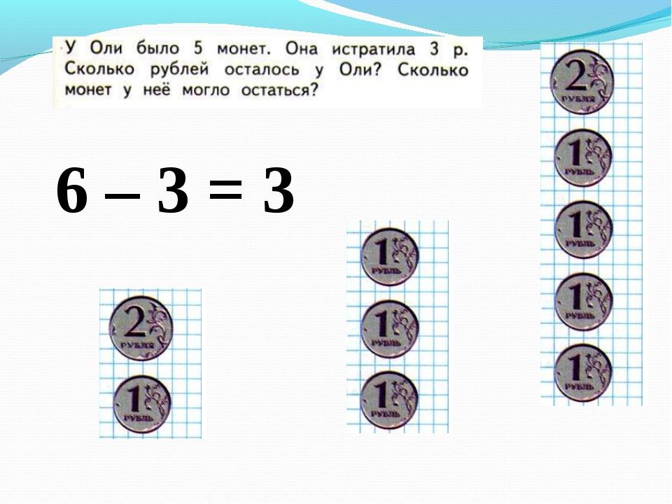 6 – 3 = 3