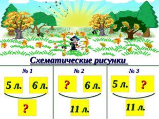 № 2 Схематические рисунки № 1 № 3 5 л. 6 л. ? 11 л. ? 6 л. ? 5 л. 11 л.