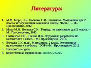 Литература: М.М. Моро, С.И. Волкова, С.И. Степанова. Математика для 2 класса