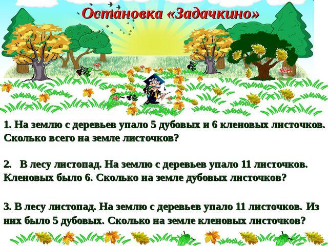 1 1. На землю с деревьев упало 5 дубовых и 6 кленовых листочков. Сколько всег...
