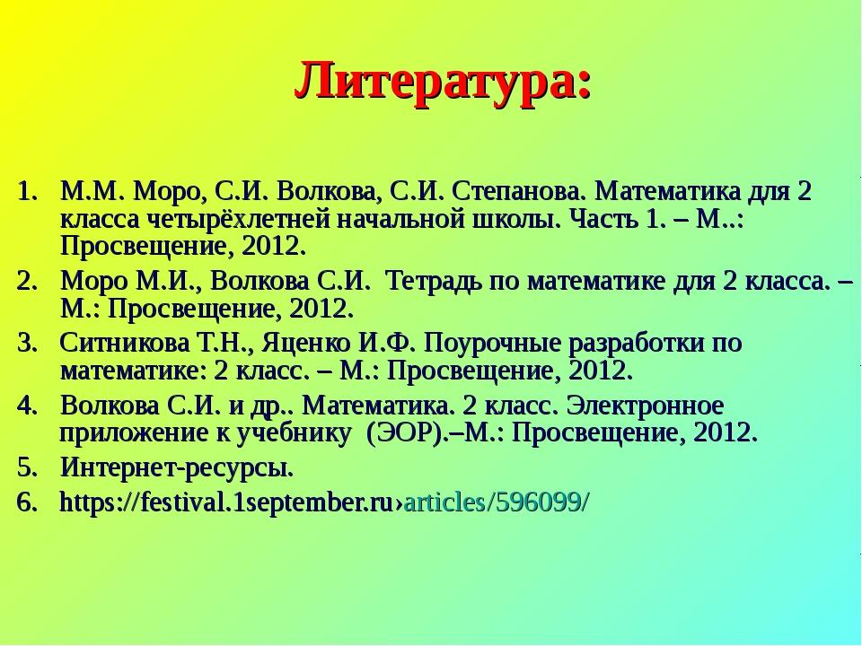 Литература: М.М. Моро, С.И. Волкова, С.И. Степанова. Математика для 2 класса...