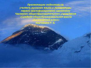 Презентацию подготовила учитель русского языка и литературы первой квалификац