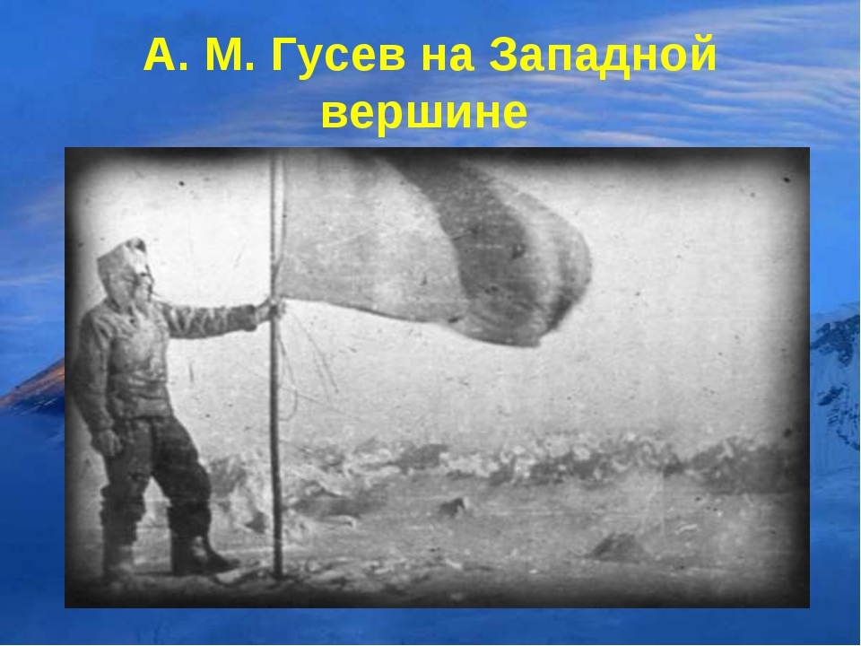 А. М. Гусев на Западной вершине
