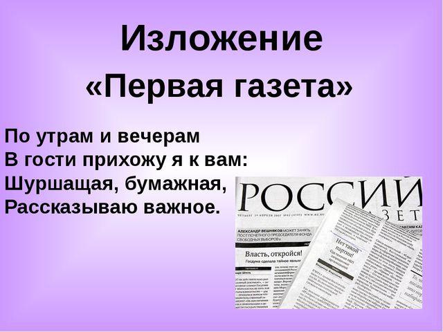 Изложение «Первая газета» По утрам и вечерам В гости прихожу я к вам: Шуршаща...