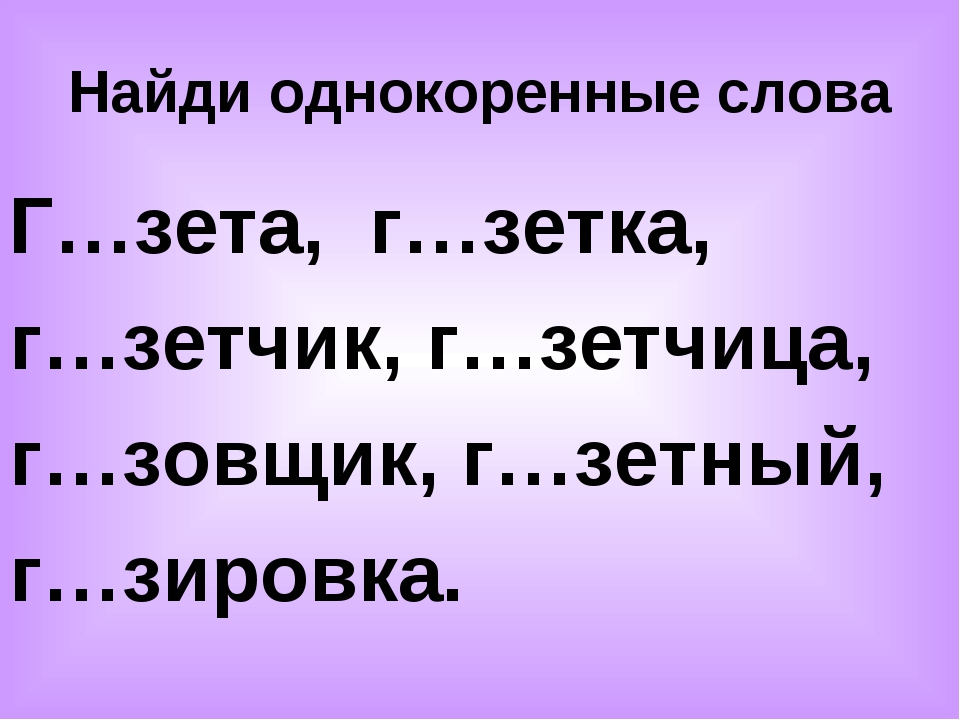Найди однокоренные слова Г…зета, г…зетка, г…зетчик, г…зетчица, г…зовщик, г…зе...