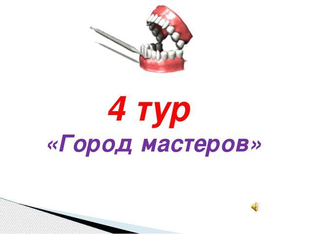 4 тур «Город мастеров»