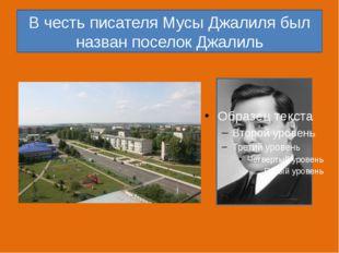 В честь писателя Мусы Джалиля был назван поселок Джалиль