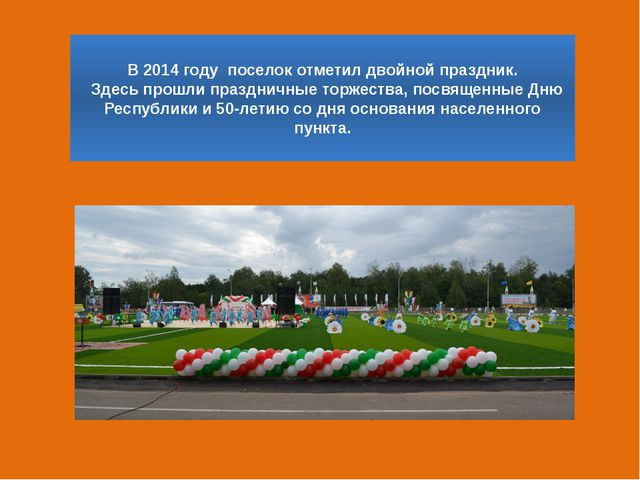 В 2014 году поселок отметил двойной праздник. Здесь прошли праздничные торжес...