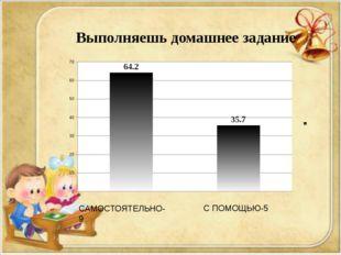 Выполняешь домашнее задание САМОСТОЯТЕЛЬНО-9 С ПОМОЩЬЮ-5