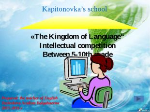 "Kapitonovka's school «The Kingdom of Language"" Intellectual competition Betw"