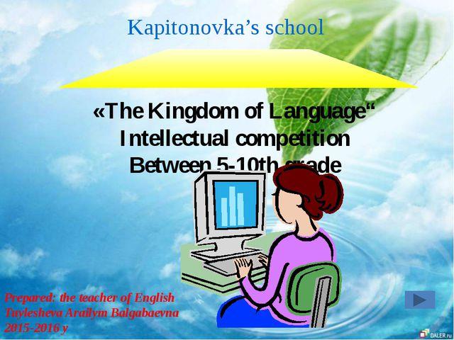 "Kapitonovka's school «The Kingdom of Language"" Intellectual competition Betw..."