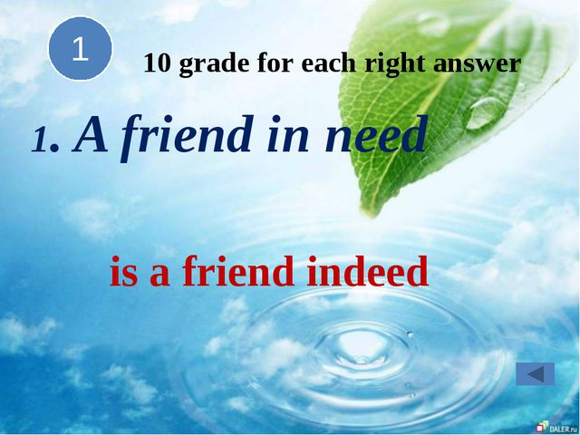 1. A friend in need іs a friend indeed 10 grade for each right answer