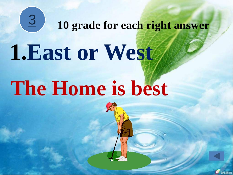 East or West The Home is best 10 grade for each right answer