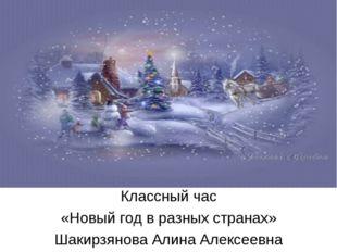 Классный час «Новый год в разных странах» Шакирзянова Алина Алексеевна