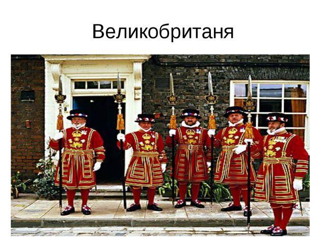 Великобританя