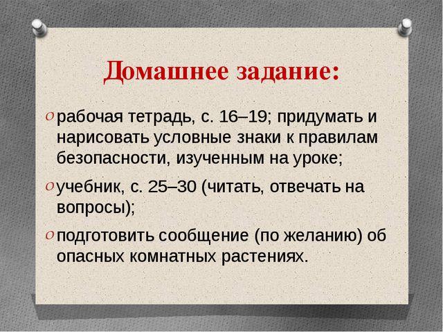 Домашнее задание: рабочая тетрадь, с. 16–19; придумать и нарисовать условные...