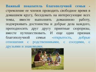 Важный показатель благополучной семьи - стремление ее членов проводить свобод