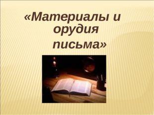 «Материалы и орудия письма»