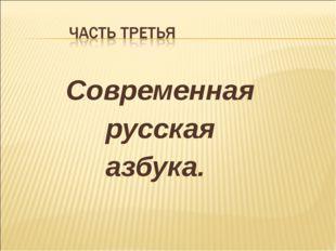 Современная русская азбука.