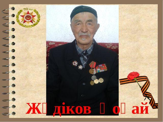 Жәдіков Қоқай