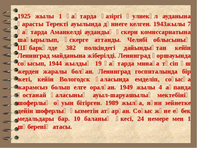 1925 жылы 1 қаңтарда қазіргі Әулиекөл ауданына қарасты Теректі ауылында дүни...