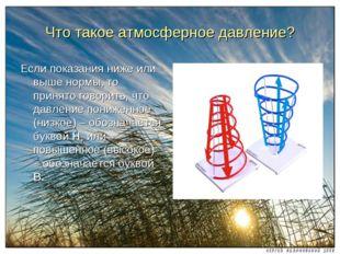 Что такое атмосферное давление? Если показания ниже или выше нормы, то принят