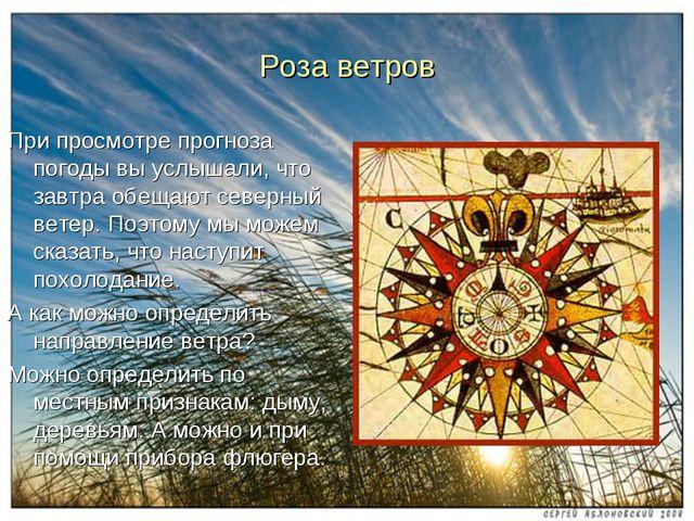 Роза ветров При просмотре прогноза погоды вы услышали, что завтра обещают сев...