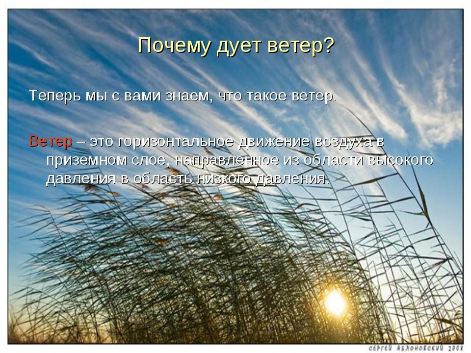 Почему дует ветер? Теперь мы с вами знаем, что такое ветер. Ветер – это гориз...